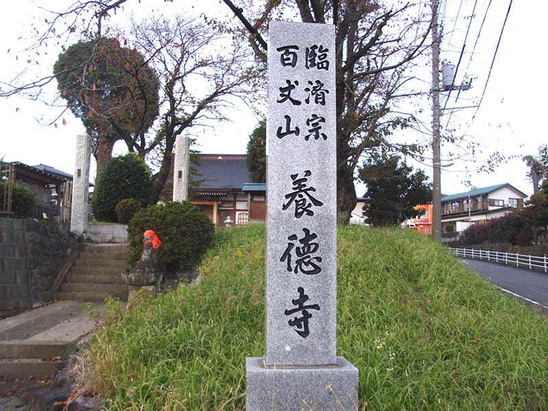 養徳寺 入口の石碑