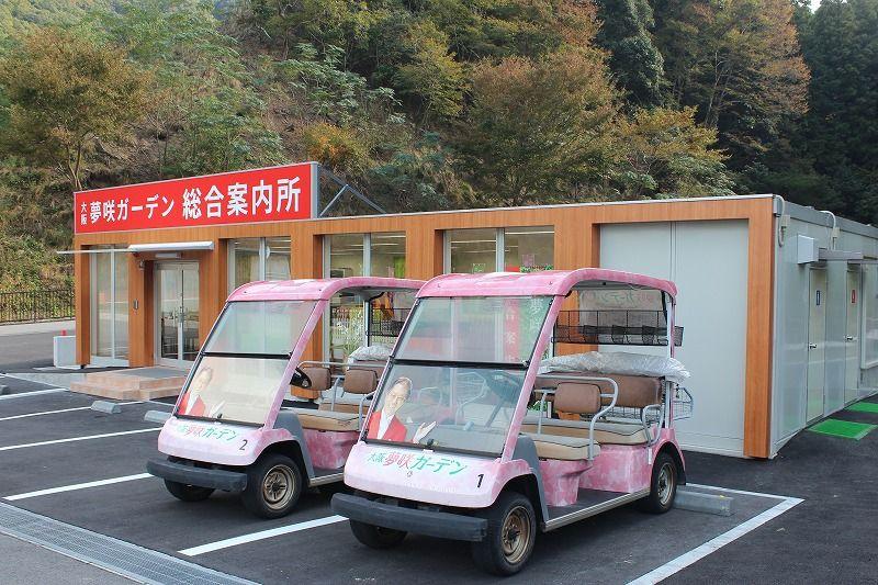 大阪夢咲ガーデン総合案内所