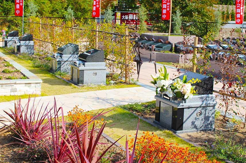北摂池田メモリアルパークの樹木葬「シリウス」