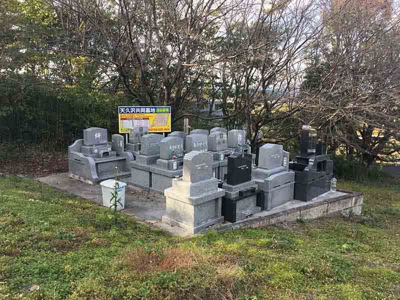 天久沢共同墓地
