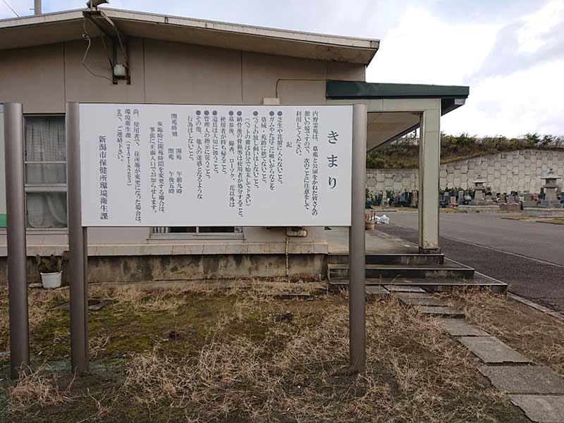 新潟市営 内野霊苑