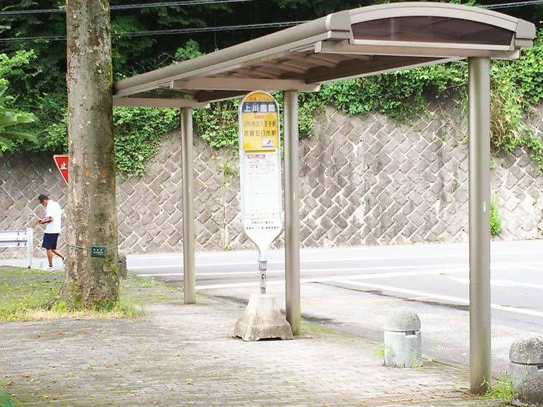 八王子上川霊園のバス停