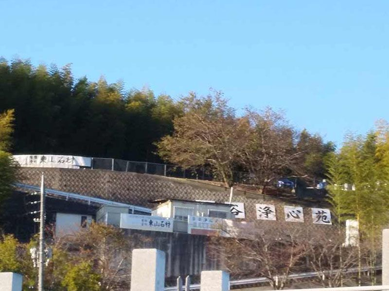 百間川霊苑