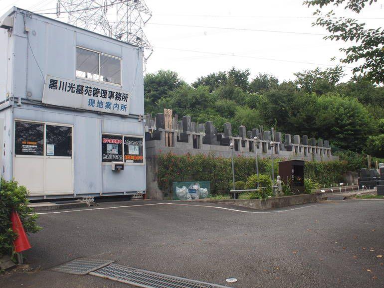 黒川光墓苑 墓域のすぐそばの管理事務所