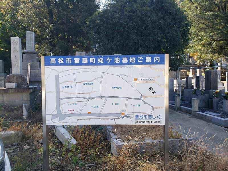 高松市営 姥ヶ池東墓地