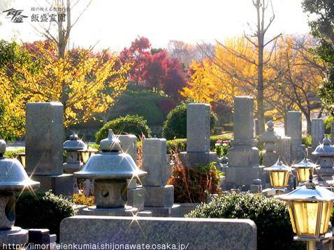飯盛霊園 一般墓所