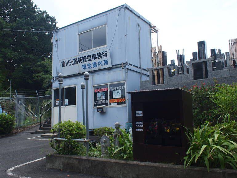黒川光墓苑 管理事務所兼案内所