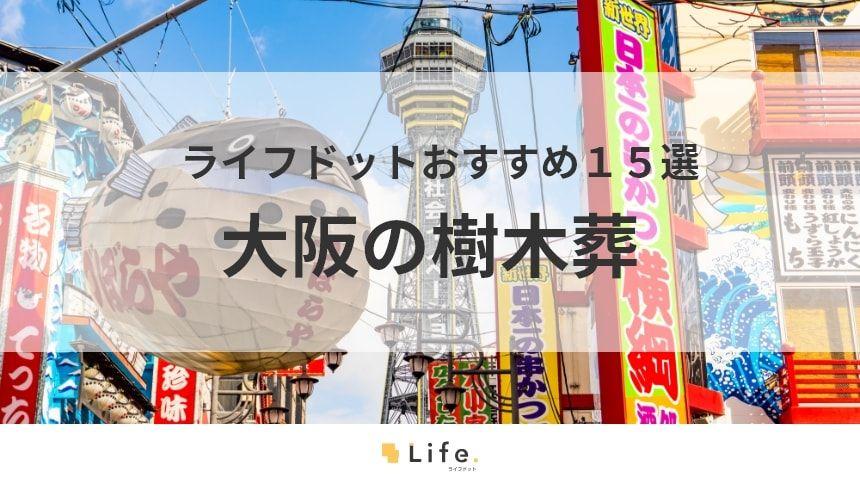 【2021年版】大阪の樹木葬17選!費用相場や探し方の5つのコツも解説