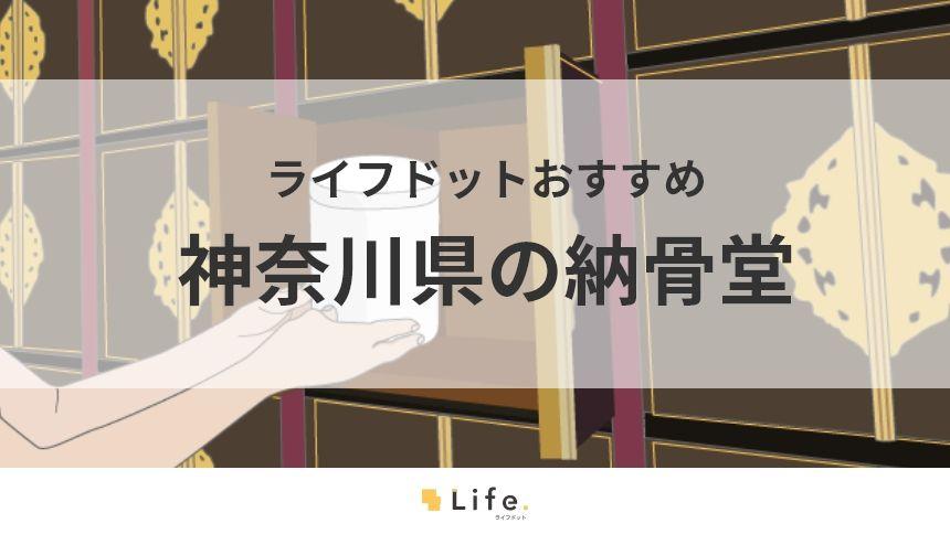 神奈川県のおすすめ納骨堂