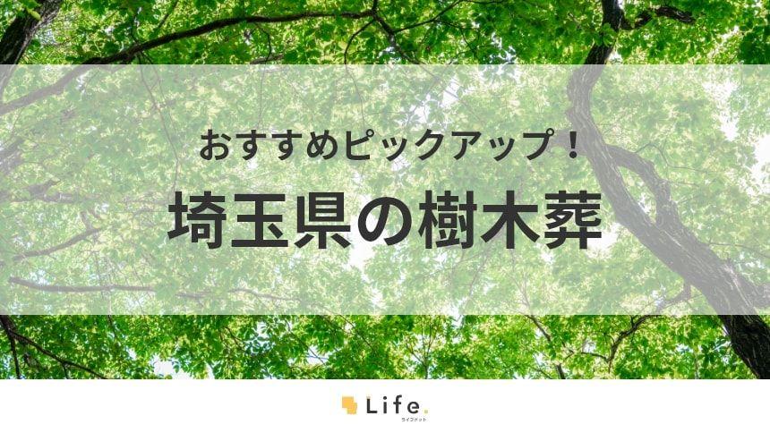 【埼玉県 樹木葬】アイキャッチ