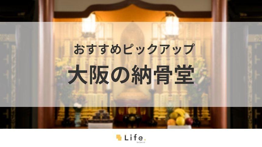 【大阪 納骨堂)アイキャッチ画像