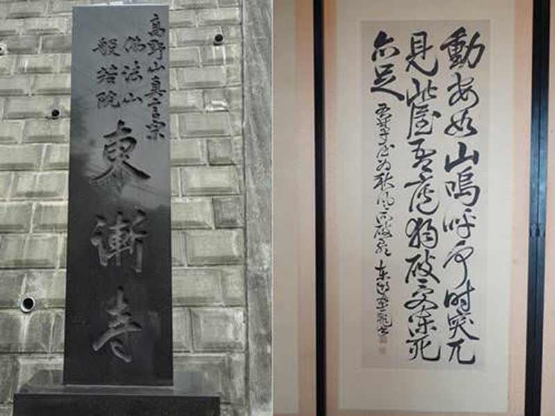 東漸寺 のうこつぼ 寺号標石