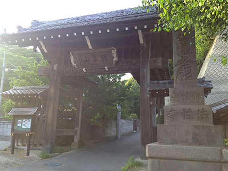 法性寺 のうこつぼ 山門と寺号標石