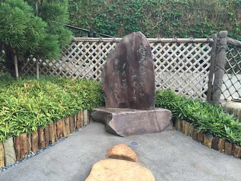 三樹院 のうこつぼ 境内にある石碑