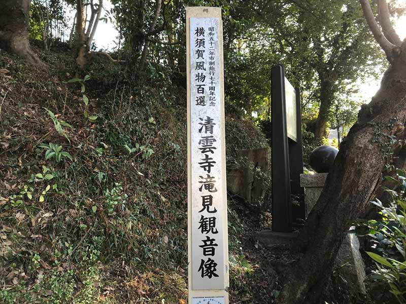 清雲寺 のうこつぼ