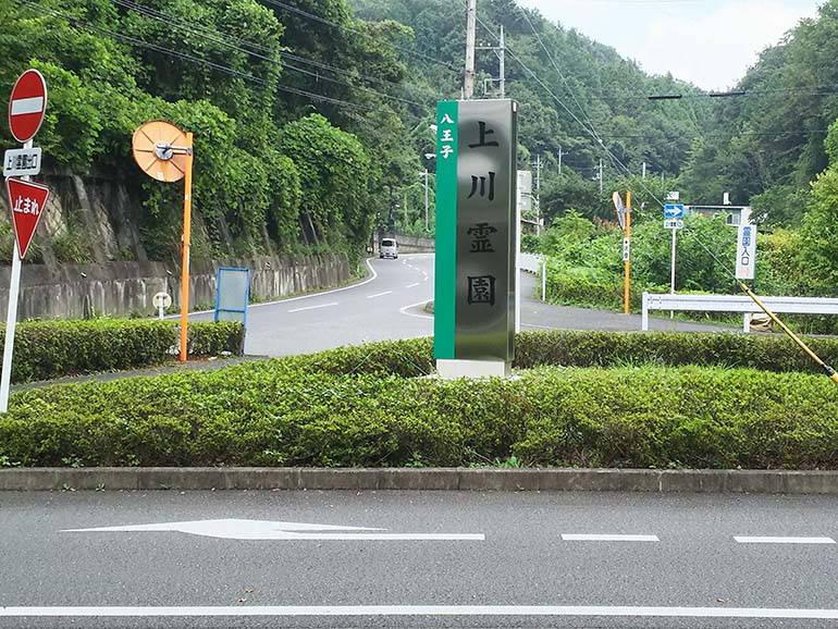 八王子上川霊園の看板と前の道路