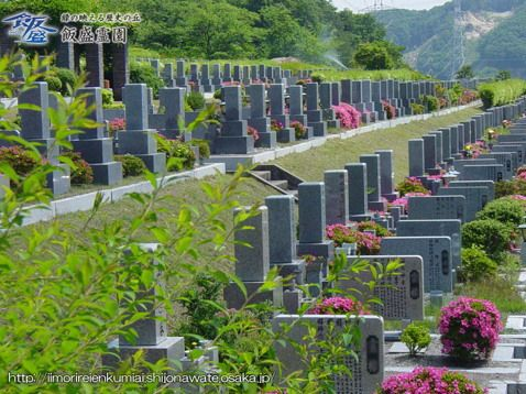 飯盛霊園 花と緑に囲まれた墓域