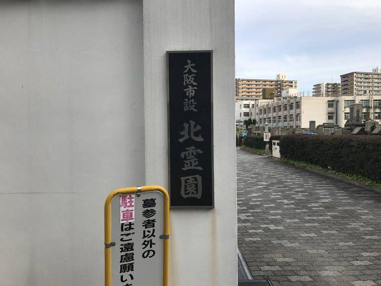 大阪市設 北霊園 霊園入り口
