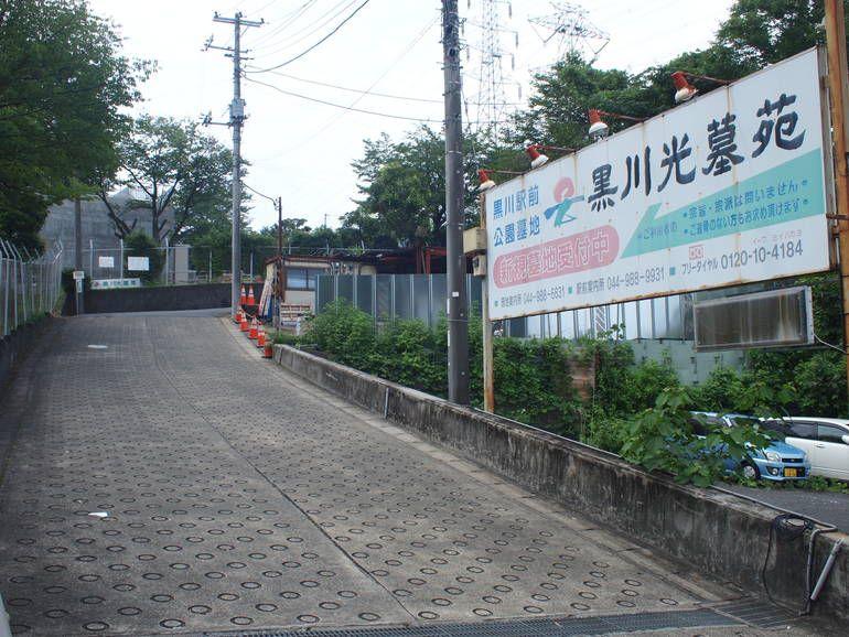 黒川光墓苑 入口看板