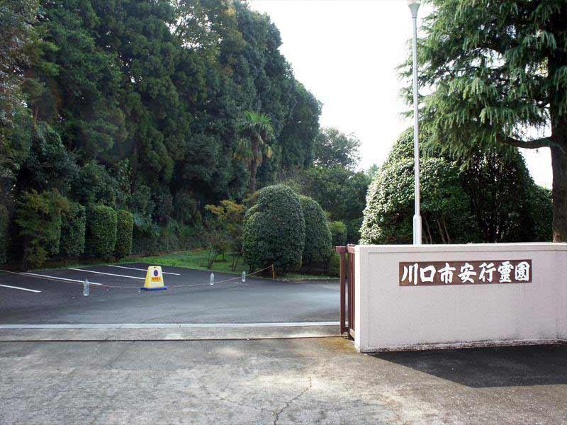 川口市営 安行霊園 入口看板