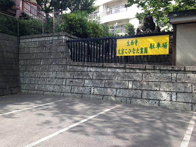 文京こひなた霊園 駐車スペース