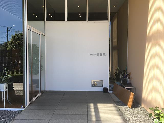 江戸川聖地霊園 長谷院入口