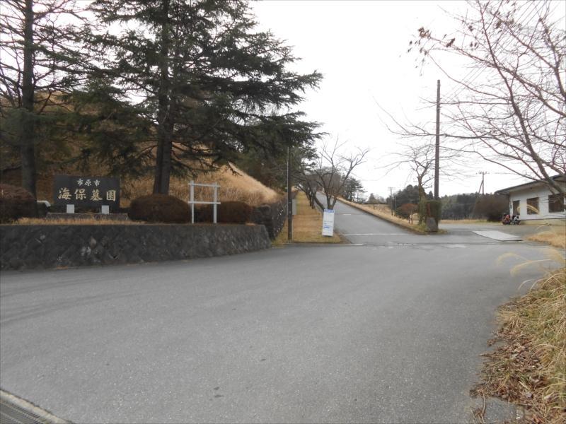 市原市営 海保墓園 石の表札がある入り口