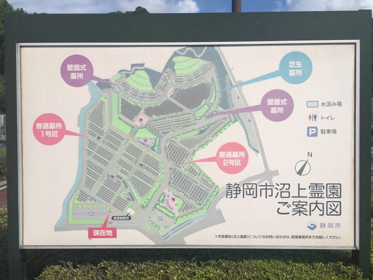 静岡市営 沼上霊園