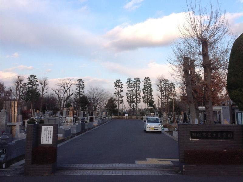 羽村市営 富士見霊園 霊園入口