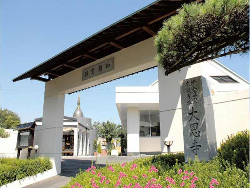 大恩寺 無量寿堂 入口