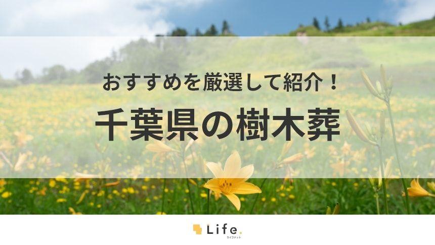 【千葉 樹木葬】アイキャッチ