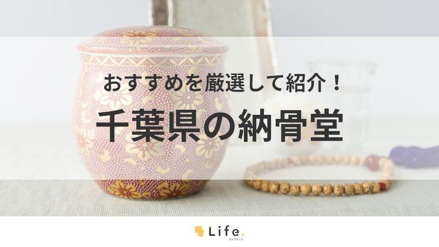 【千葉県 納骨堂】アイキャッチ画像