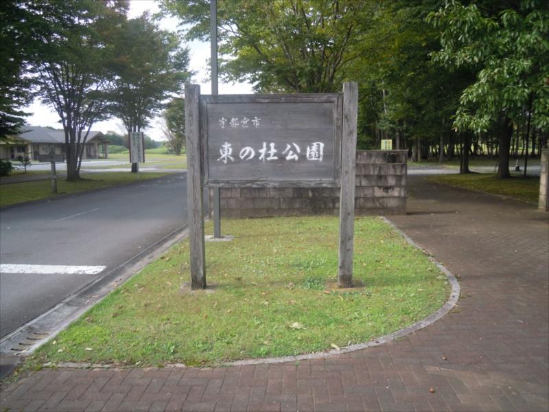宇都宮市営 東の杜公園