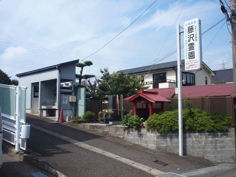 藤沢霊園 霊園入口