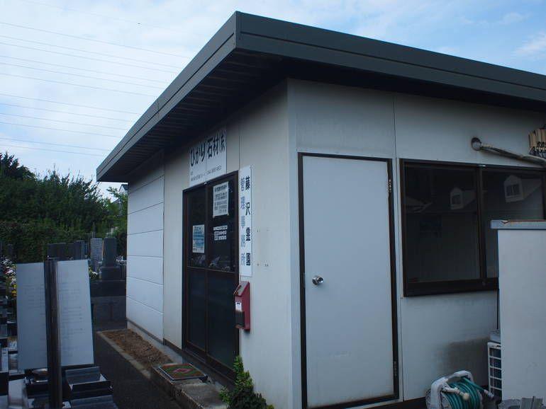 藤沢霊園 敷地内の管理棟