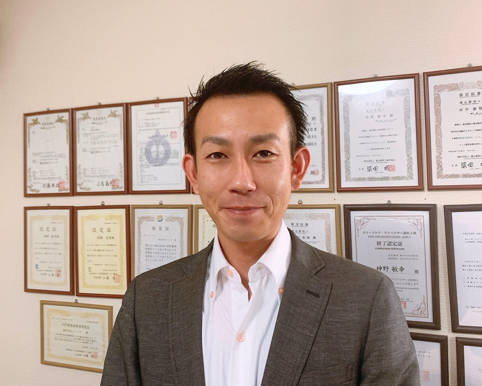 株式会社レリック 代表取締役 神野 敏幸氏
