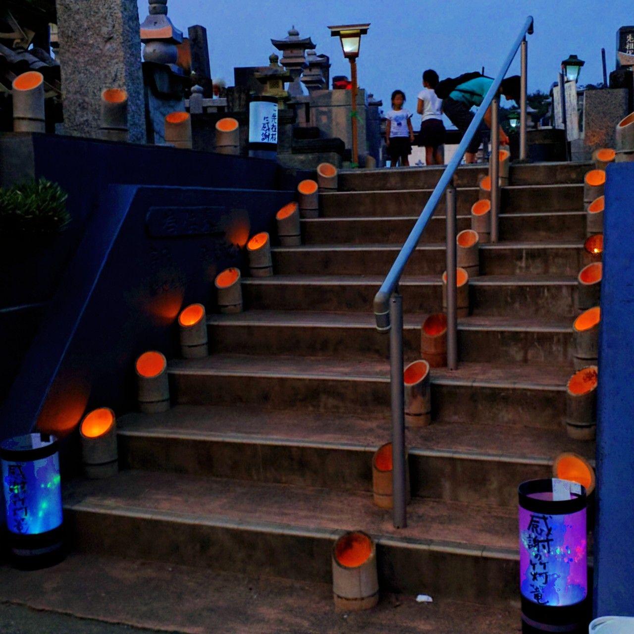 成就院二十三夜尊永代供養墓 お盆の迎え火送り火竹灯籠