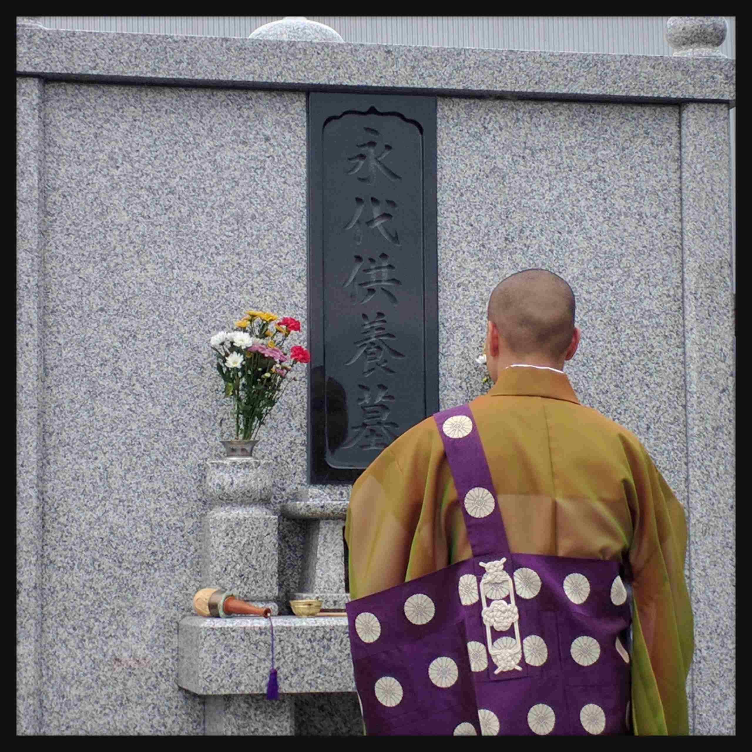 成就院二十三夜尊永代供養墓 永代供養墓の外観