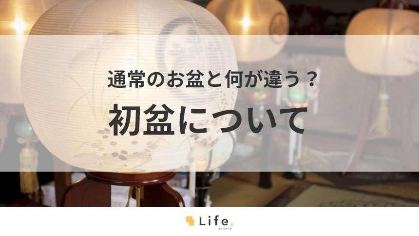 【初盆】アイキャッチ画像