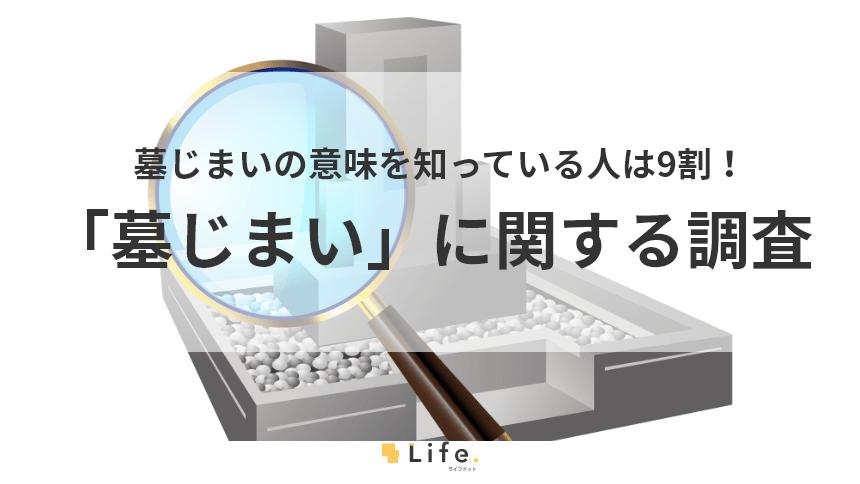 【墓じまいの調査結果】アイキャッチ