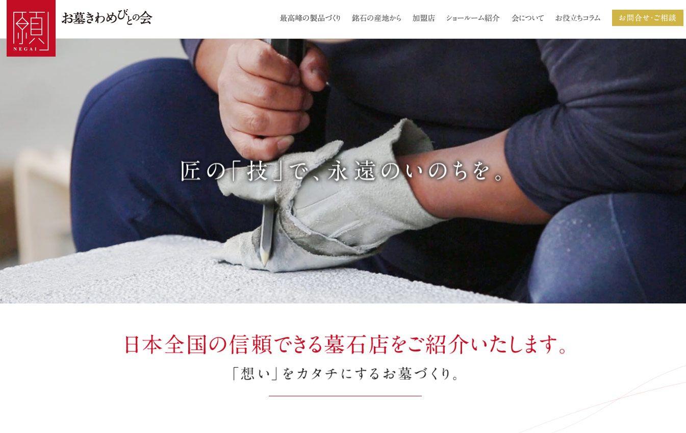 お墓きわめびとの会 WEBサイト