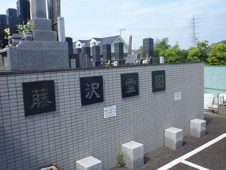 藤沢霊園 石の看板