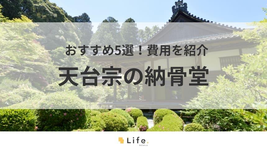 【天台宗 納骨堂】アイキャッチ画像