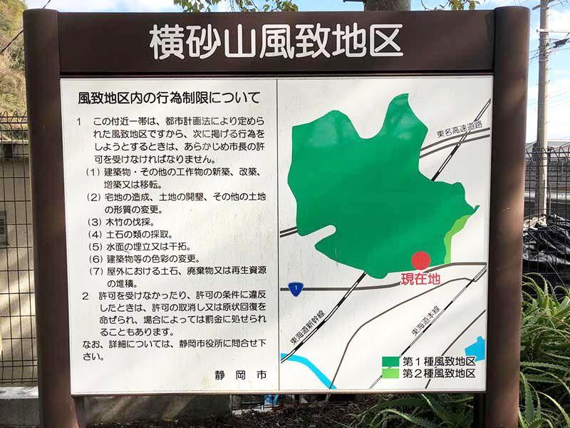 静岡市営 清水大平山霊園