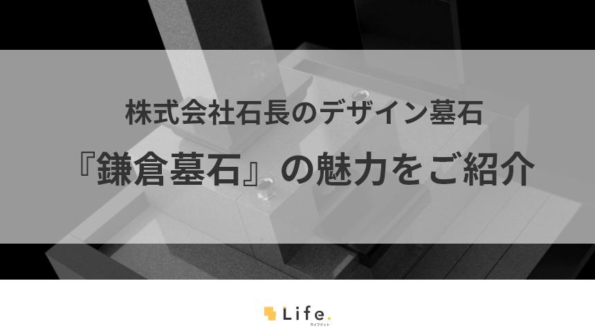 鎌倉墓石記事のアイキャッチ