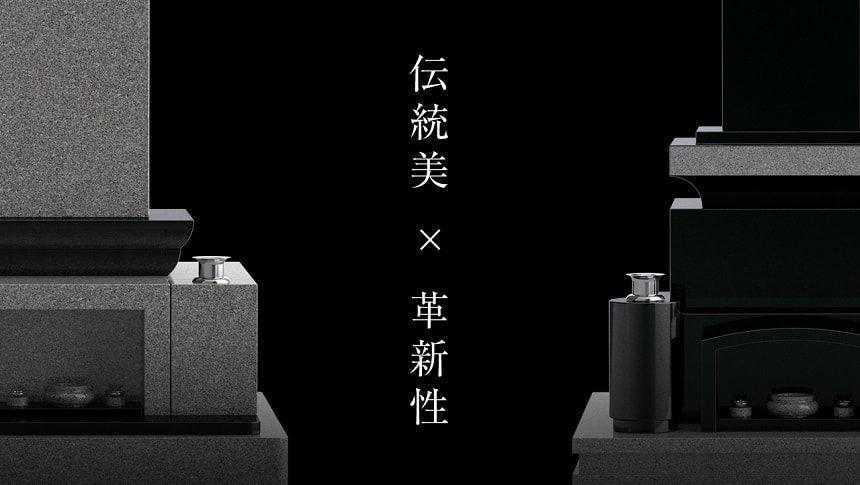 鎌倉墓石のコンセプト