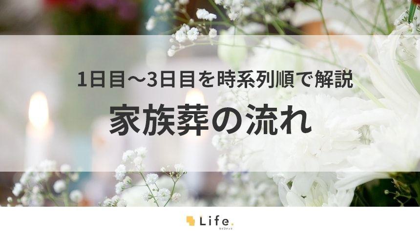 【家族葬 流れ】アイキャッチ