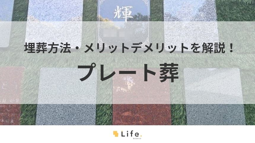 【プレート葬】アイキャッチ画像