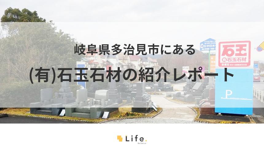 ㈲石玉石材の紹介記事用アイキャッチ
