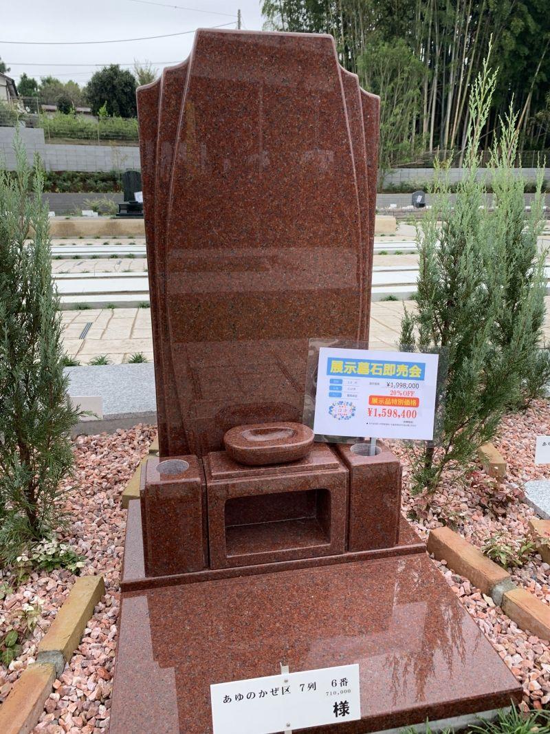 川口中央霊園に置かれた展示用の墓石